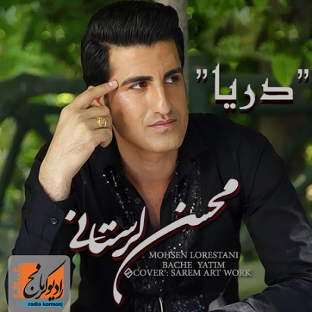 http://up.ncee2013.ir/view/1201653/Mohsen-Lorestani-Darya-450x450.png